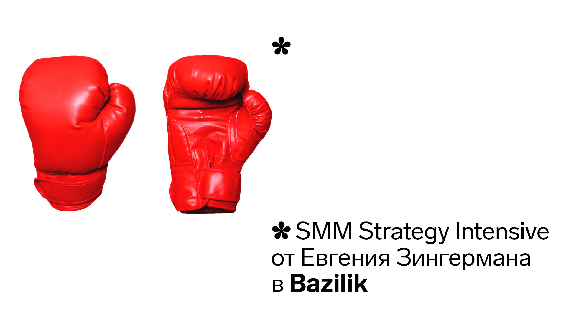SMM Strategy Intensive